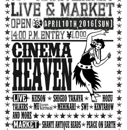 Cinema Heaven 1周年