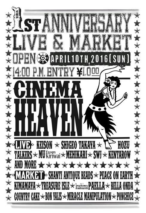 Cinema Heaven 1周年